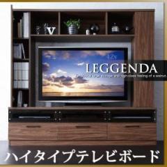 【新品】ハイタイプテレビボード【LEGGENDA】レジェンダ TV台テレビ台
