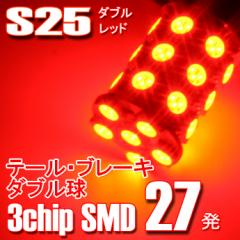 【S25ダブル球】5050SMD/3chip SMD【27連】LEDバ...