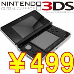 [送料無料][海外]Nintendoニンテンドー3DS専用クリスタルカバーケース液晶保護シートセットカバーデコ用[納期:約2-3週間]