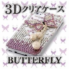 即納【4980円】3Dデコ スマホケース【キラデコレーション 3Dクリアケース BUTTERFLY】iphone4/4S 対応 デコケース