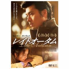 (日本版)韓国映画 ヒョンビン、タン・ウェイ主演「レイトオータム」DVD