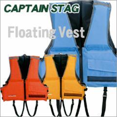 CAPTAIN STAGキャプテンスタッグ シーサイドフローティングベスト2大人用 MC-2548/MC-2549/MC-2550■フリーサイズ/ライフジャケット