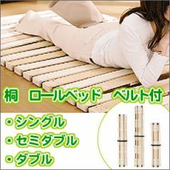 送料無料★桐 ロールベッド ダブル用 ベルト付■通気性抜群!収納コンパクトなロールタイプのすのこベッド