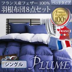 【送料無料】5色対応フランス産フェザー100%羽根布団8点セット/ベッド用シングル