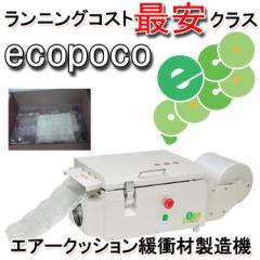 ランニングコスト最安クラスのエアー緩衝材製造機『エコポコ』