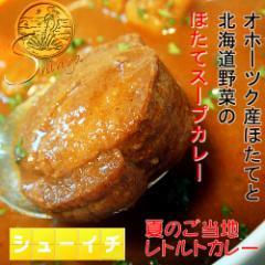 テレビで紹介オホーツク産ほたてと北海道産野菜のほたてスープカレー しんや