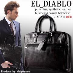 《送料無料!》ビジネスバッグ メンズ パンチング加工 父の日 EL-DIABLO エルディアブロ(4色) 【EL-004】
