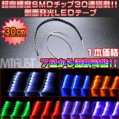 LED 側面発光 LED テープ 30cm 高輝度 SMD30連 ホワイト ブルー オレンジ グリーン レッド ピンク パープル アイライン等に【エムトラ