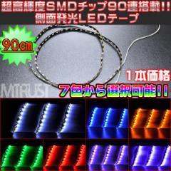 LED 側面発光 LED テープ 90cm 高輝度 SMD90連 ホワイト ブルー オレンジ グリーン レッド ピンク パープル アイライン等に【エムトラ
