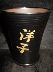 ★オリジナル備前焼陶器ぐらす黒♪<名入れ>誕生祝・還暦祝・結婚祝のプレゼント・ギフトに!