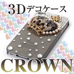 即納SALE【通常4980円】3Dデコ スマホケース【キラデコレーション 3Dクリアケース CROWN】iphone4/4S 対応 デコケース