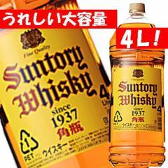 激安大特価!サントリー 角瓶 40度 4Lペット!