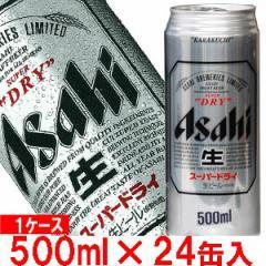 アサヒビール スーパードライ 500ml 1ケース24缶入り