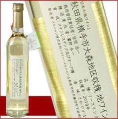 シャトー・メルシャン 日本の地ワイン 大森リースリング500ml
