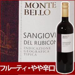 モンテベッロ・サンジョヴェーゼ・デル・ルビコーネ 赤 750ml