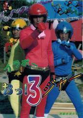 ブラボー おっ!3ジャー Bravo Otsu!3jya [DVD] 剣劇会 自主映画 インディーズ映画 Indies Movie Indies Cinema SALE
