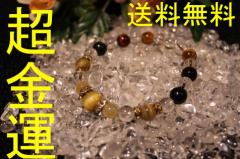ゴールドルチル&ゴールデン!黄!赤!青!タイガーアイ☆数珠ブレスレット【送料無料・パワーストーン・天然石・金運】0103ff
