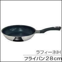 Refine-IH ラフィーネIH フライパン 28cm■IH・オール熱源対応テフロン加工フライパン
