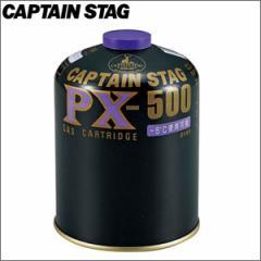 CAPTAINSTAG(キャプテンスタッグ)パワーガスカートリッジ PX-500 M-8405■低い気温時でも使えるイソブタンガス