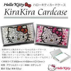 【2245円】ハローキティ キラキラ デコ カードケース