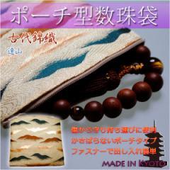 ポーチ型高級数珠袋【古代錦織:遠山a5】京都産 ...