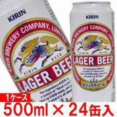 キリンビール ラガー 500ml 1ケース24缶入り