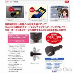 【品薄商品】 J-Force Bluetooth FMトランスミッター ブラック JF-BTFM2K オーディオトランスミッター