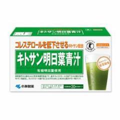 コレステロールを低下させる!小林製薬 キトサン明日葉青汁 3g×30袋 <特定保健用食品・特保>