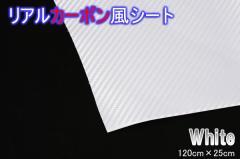 リアルカーボン風カッティングシール【ホワイト】COOLでスポーティーな質感![120cm×25cm]