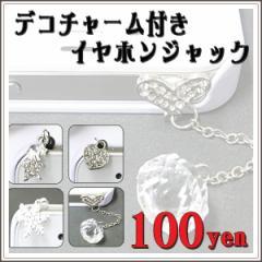 【100円均一】デコチャーム付きイヤホンジャック 1個