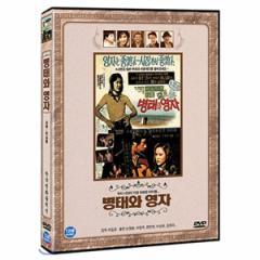 韓国映画 ソン・ジョンファン、イ・ ヨンオク主演「ピョンテとヨンジャ」DVD(1DISC)