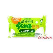 純植物性 シャボン玉 浴用 バスサイズ 無添加 155g