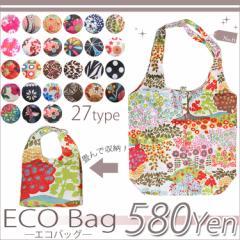 エコバッグ 17タイプ エコバック マイバッグ ECO BAG ショッピング バッグ サブバッグ レディース 女性用 可愛い ミニバッグ 柄