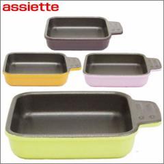 assiette アシット スクエアS■モーニングプレートやグラタン皿に!オーブンやトースターで簡単美味しく♪テフロン加工のクックウェア