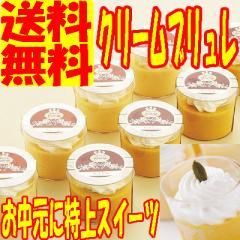 【送料無料】函館ななえ洋菓子ピーターパン クリームブリュレ/洋菓子/スイーツ冷凍