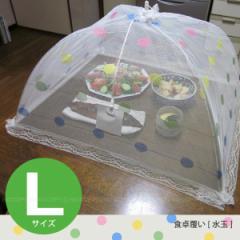 食卓覆い[水玉] Lサイズ[TKB]
