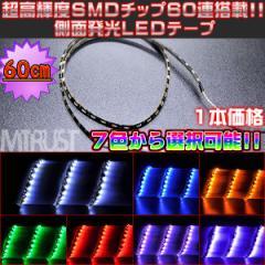 LED 側面発光 LED テープ 60cm 高輝度 SMD60連 ホワイト ブルー オレンジ グリーン レッド ピンク パープル アイライン等に【エムトラ