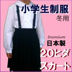 小学生/20ヒダ スカート130cm/高級日本製学生服/制服吊スカート