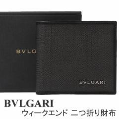 ブルガリ 財布 BVLGARI メンズ 二つ折り財布 グレー 32581