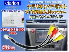 VTRアダプター クラリオン/アゼストナビ 専用  メス端子