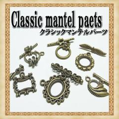 マンテル/フック/真鍮古美クラシックマンテルパーツ 各種