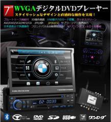 【送料無料】7インチタッチパネル ワンセグ内蔵 1DIN デジタルDVDプレーヤー ブルートゥース機能付 3D操作画面