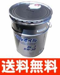 税込 送料無料 トヨタ ディーゼルエンジンオイル キャッスル DL-1 5W-30 20L ハイエース H19.8〜