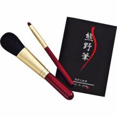 熊野化粧筆セット 筆の心 ☆KFi-80R  送料無料 メイク メイクブラシ リップブラシ チークブラシ ギフト