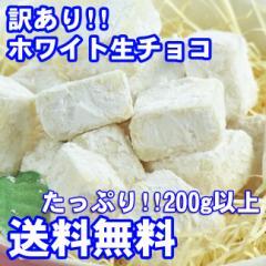 【送料込】たっぷり200g♪ちょっと訳あり雪のようなホワイト生チョコ・自分チョコ(生チョコ/訳あり/送料無料)