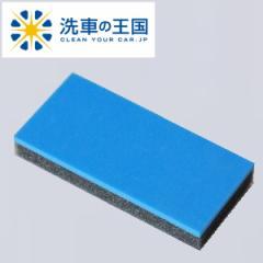 [タイヤクリスタル用スポンジ]タイヤへのコーティング剤やワックスなどの塗布に最適!背板があるから隅々まで塗り易い!