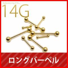【レビューを書いてメール便送料無料】[14G]ロングストレートバーベル/インダストリアル/ボディピアス/軟骨ピアス/定番「BP」「NAN」