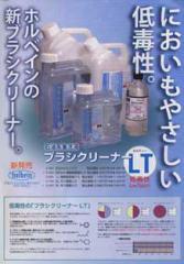 ブラシクリーナーLT ホルベイン 低毒性 石油系筆洗液500ミリ