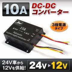 DC-DC コンバーター 【10A】 24V→12V 3極電源タイプ