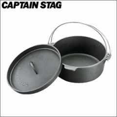CAPTAINSTAG(キャプテンスタッグ)ダッチオーブン25cm M-5502■アウトドア料理のレパートリーが広がる!